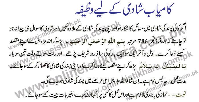 Kamyab Shadi Ka Liye Wazifa