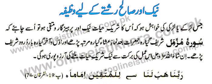 Naik Aur Salikh Rishte Ka Liye Wazifa