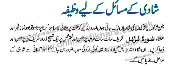 Wazifa For Shadi Problemes