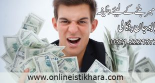 Wazifa for become Rich