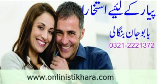 how-to-do-istikhara-for-love