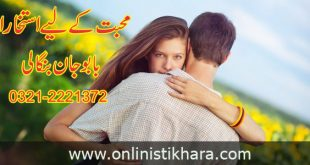 istikhara for love