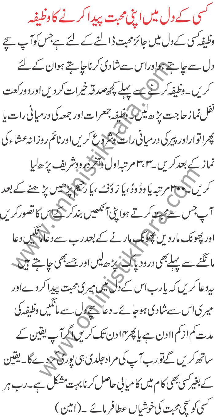 Kaci ka Dil Mai Apne Mohabbat paida karne ka Wazifa