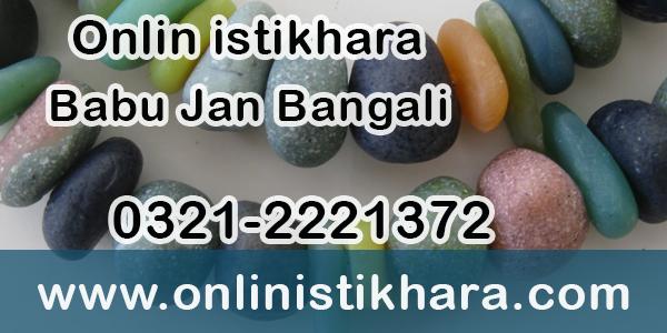 Online Istikhara