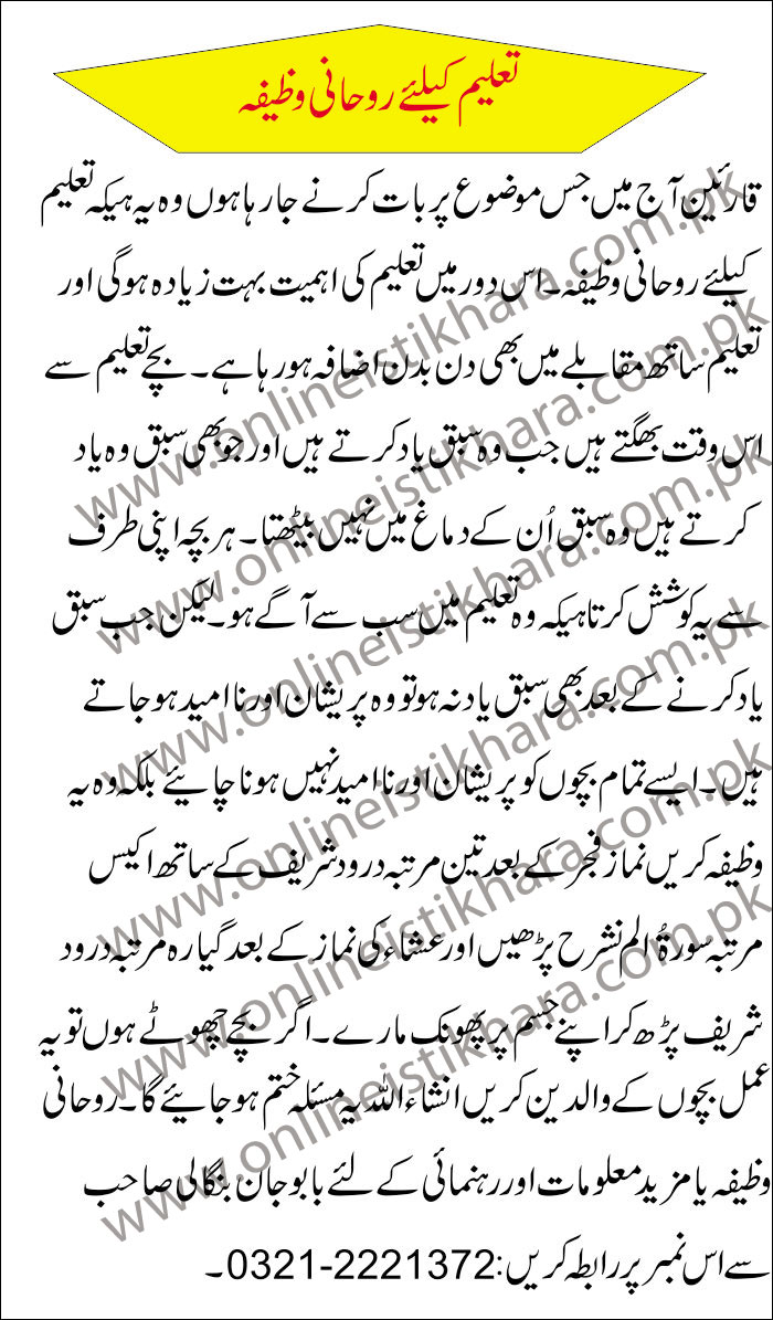 Rohani Wazifa for Edudcation