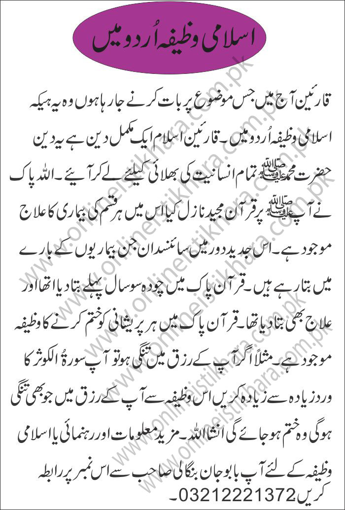 Islamic wazaif in urdu