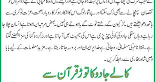 Kala Jadu Ka Ilaj Quran Se