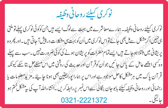Rohani Wazifa For Job