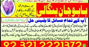 Online Rohani Amil uk