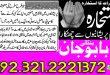 Online Taweez Talaq uk