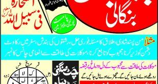 Kala Jadu for Talaq