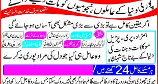 Talaq ka Masla Online Solution