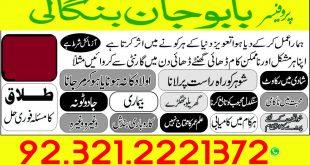 Talaq ka Masla Solution