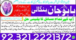 Talaq ka Masla - Amil uk Online