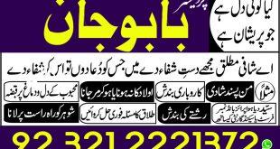 Manpasand Shadi ka Wazifa online