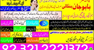 Manpasand Shadi ka Wazifa uk