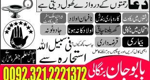 Manpasand Shadi ka Wazifa new