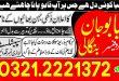 Manpasand Shadi ka Wazifa uk online
