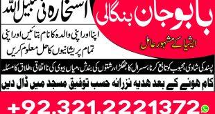 Manpasand Shadi ka Wazifa online lahore