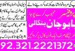 Manpasand Shadi ka Wazifa free karachi