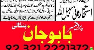 Kala Jadu Ka Tor online pk