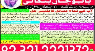 Manpasand Shadi ka Wazifa online pk