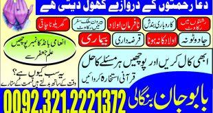 Manpasand Shadi ka Wazifa amil pk