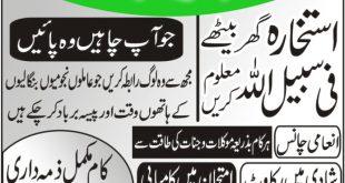 Manpasand Shadi ka Wazifa online Amliyat