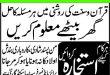 Manpasand Shadi ka Wazifa Kali Taqat