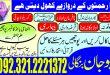 Free Online Istikhara - Amil uk