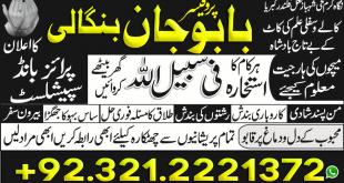 Online Wazifa for Aulad