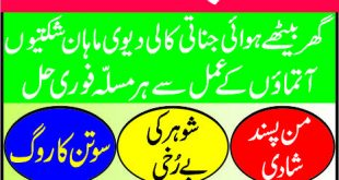 Kala Jadu - Divorce Problem