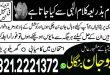 Manpasand Shadi ka Taweez uk