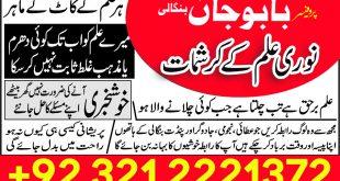 Talaq ka Masla uk