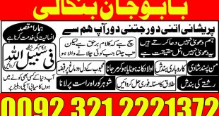 Manpasand Shadi wazifa online