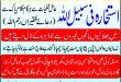 Kala Jadu ka tor free pk