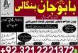 Kala Jadu ka tor free of cost