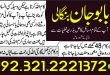 Manpasand Shadi ka Wazifa online baba