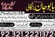 Manpasand Shadi ka Wazifa free faislabad
