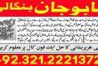 Free Online Istikhara pk